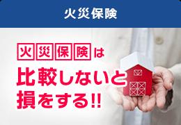 火災保険 火災保険は1年で10000円も安くなる