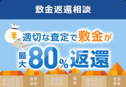 敷金返還相談 適切な敷金が最大80%返還