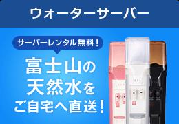 ウォーターサーバー サーバーレンタル無料!富士山の天然水をご自宅へ直送!