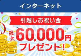 インターネット 引越しお祝い金最大60000円プレゼント!